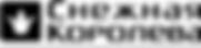 Снежная королева логотип