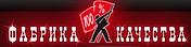 Фабрика Качества логотип