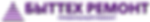Логотип БытТех Ремонт пурпурный
