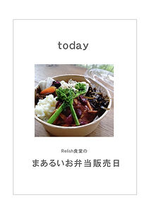 お弁当販売日ポップ.jpg