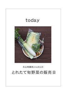 野菜販売ポップ.jpg