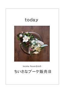 お花の日ポップ.jpg