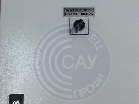 АВР-16-3 (шкаф автоматические ввода резерва с выборов приоритетного ввода)