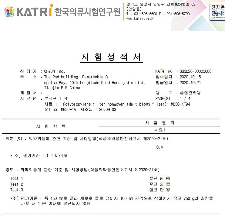 시험성적서(KATRI)-01.png