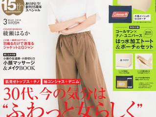 オサレ女性誌「InRed」3月号に載ってます