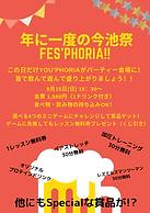 今池祭りパーティー詳細.png