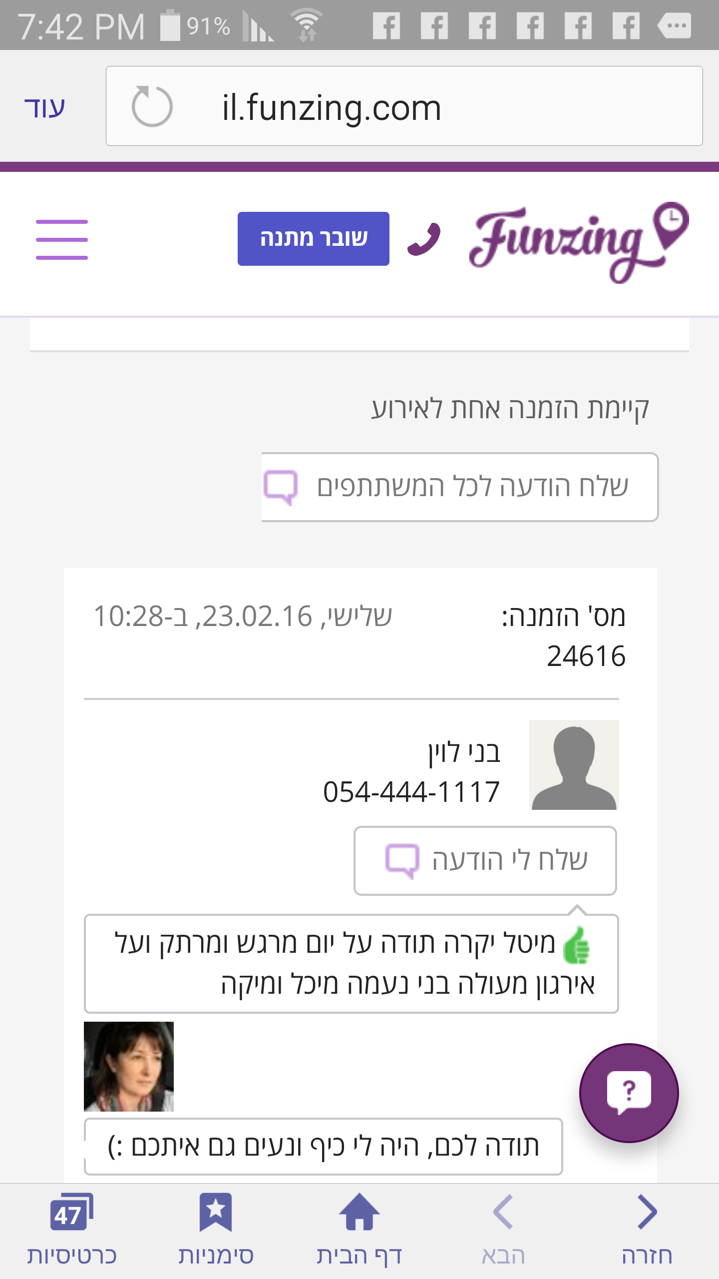 Screenshot_2016-05-21-19-43-00