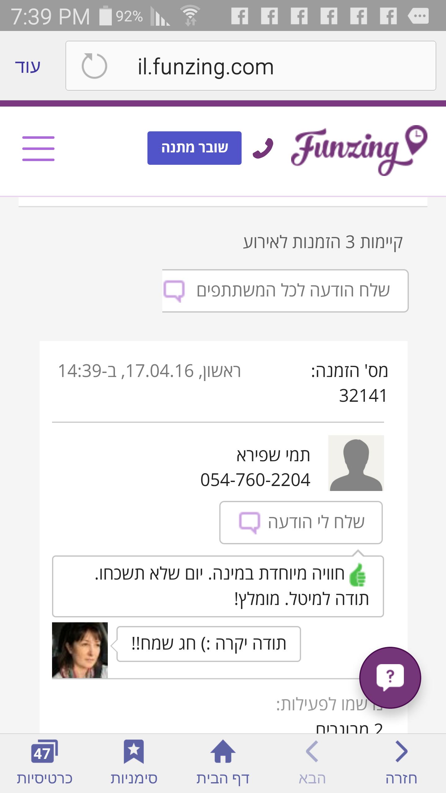 Screenshot_2016-05-21-19-39-57