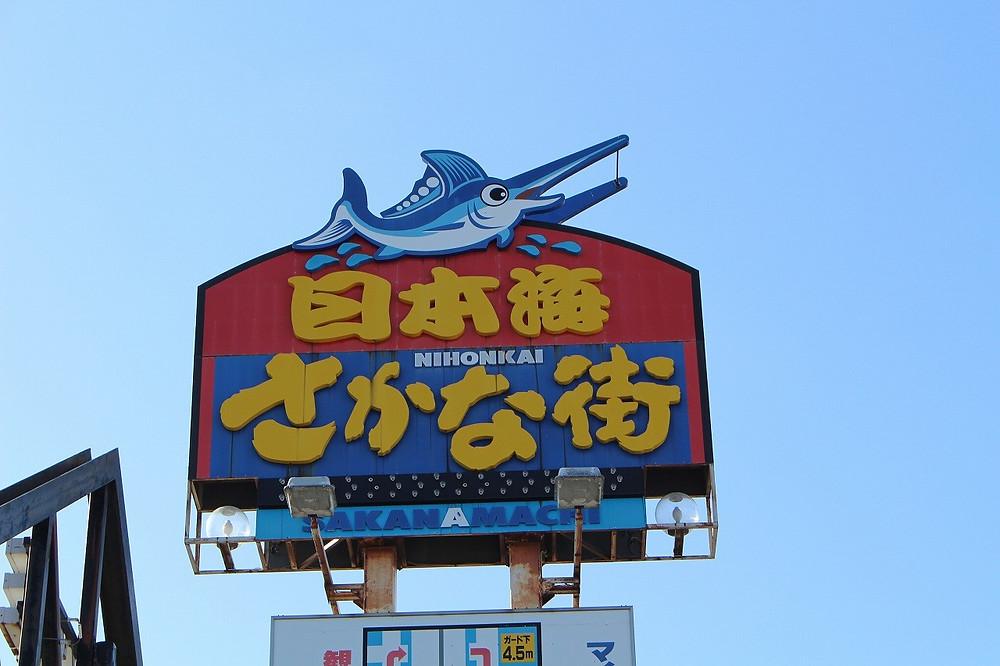 日本海さかな街 国道入口に大きな看板