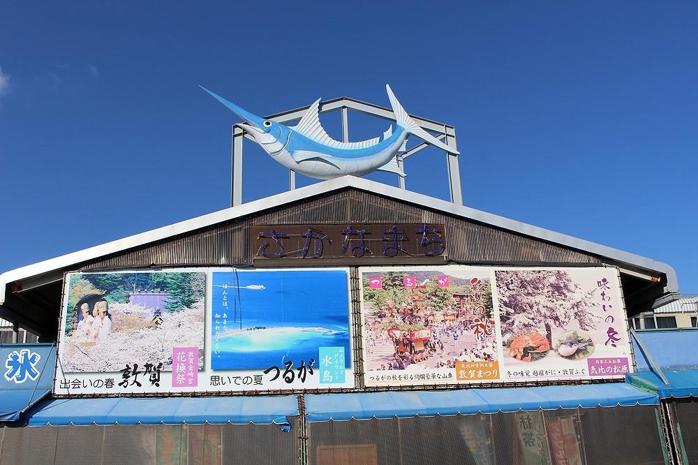 日本海側最大級の魚市場 70店舗集結