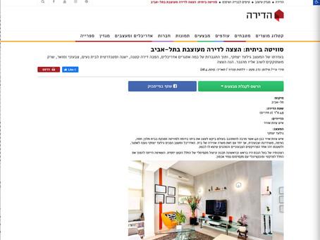 הצצה לדירה מעוצבת בתל-אביב