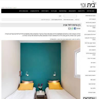 בין צרפת לישראל - בית ונוי