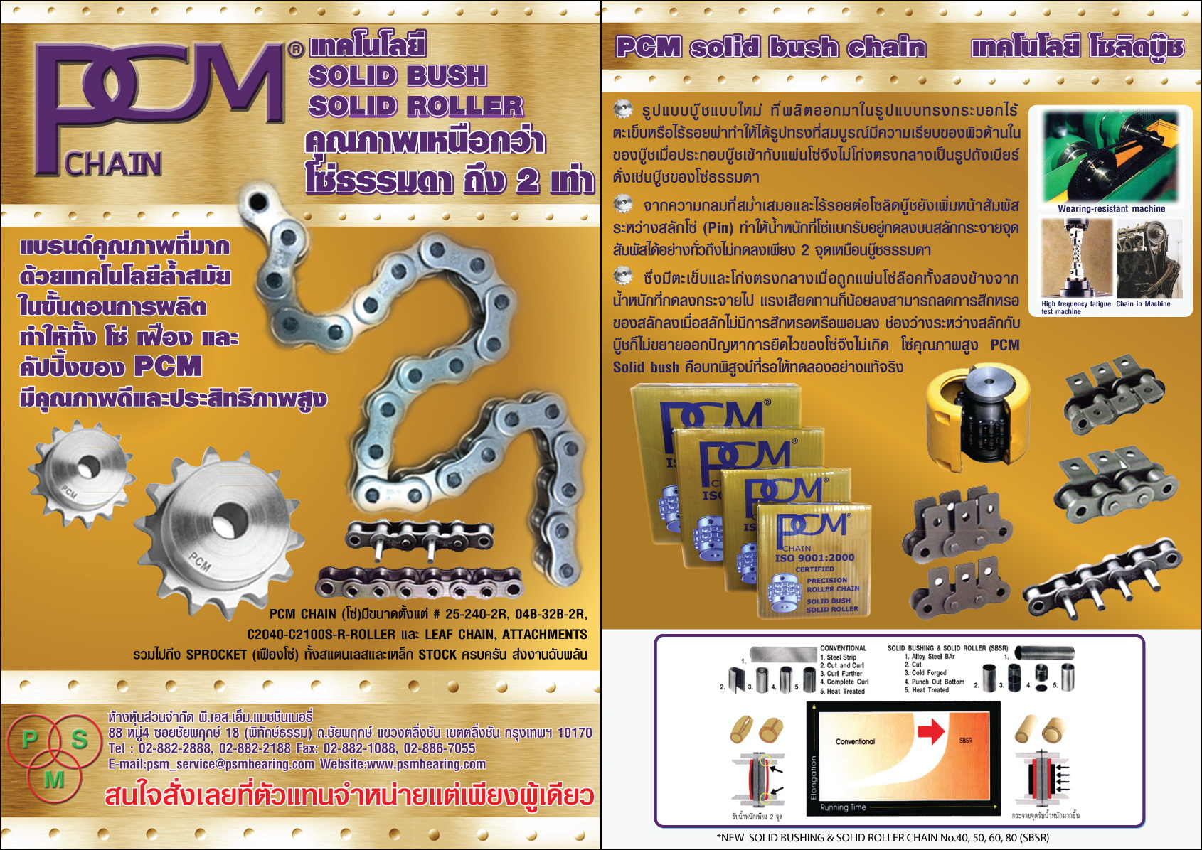 Brochure PCM
