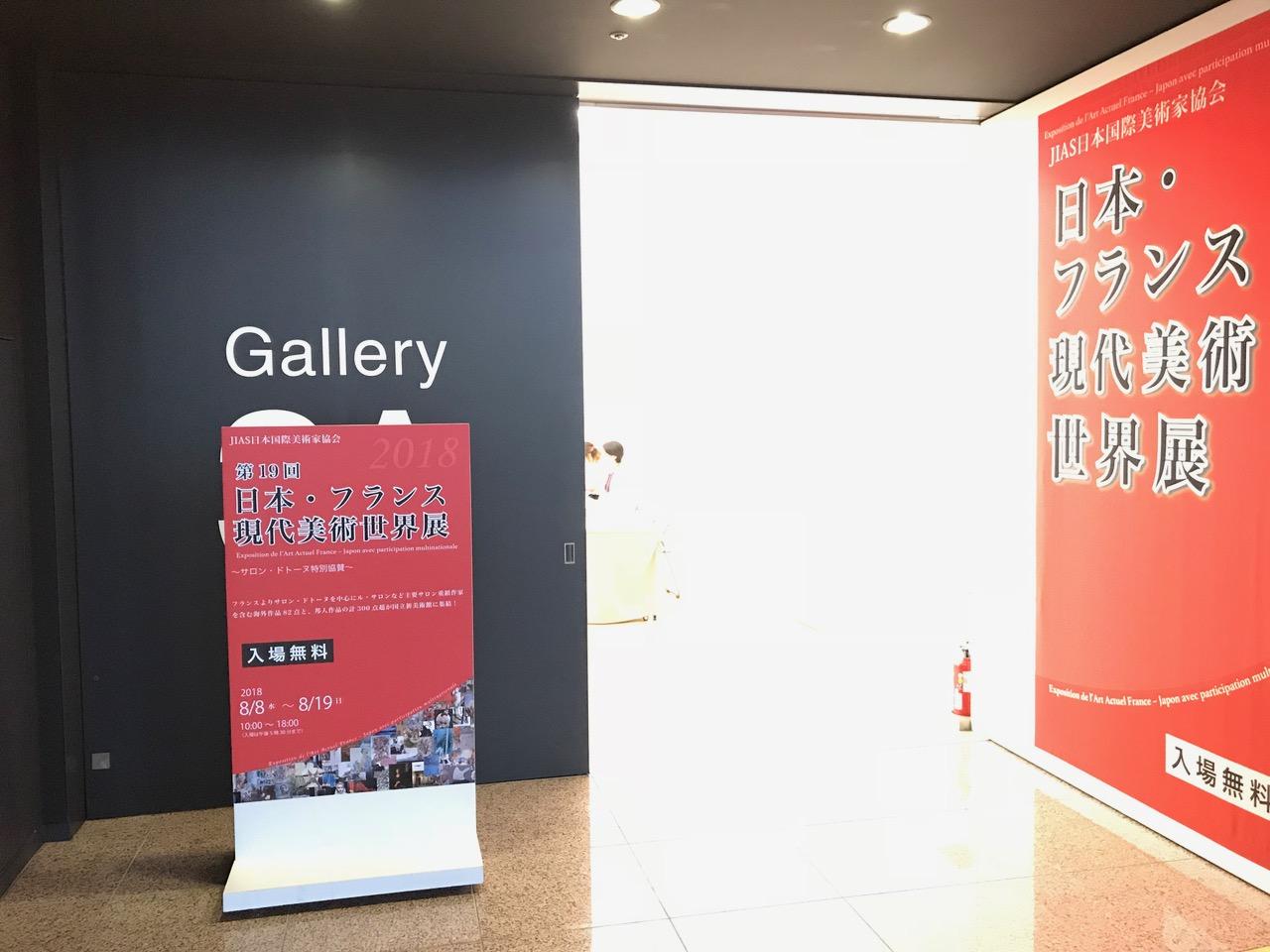 Expo à Tokyo