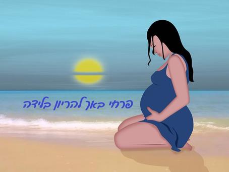 פרחי באך בהריון, לידה וקצת אחרי...