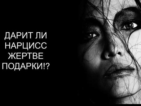 ДАРИТ ЛИ НАРЦИСС ЖЕРТВЕ ПОДАРКИ⁉️