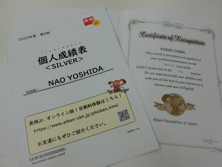 児童英検の結果が届きました!!