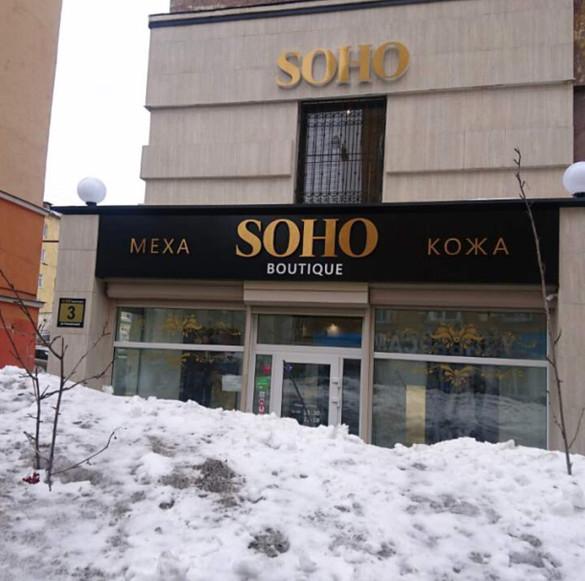 салон Сохо, буквы из нержавеющей стали с контурной подсветкой