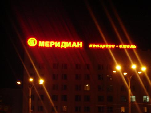 Меридиан крыша.JPG