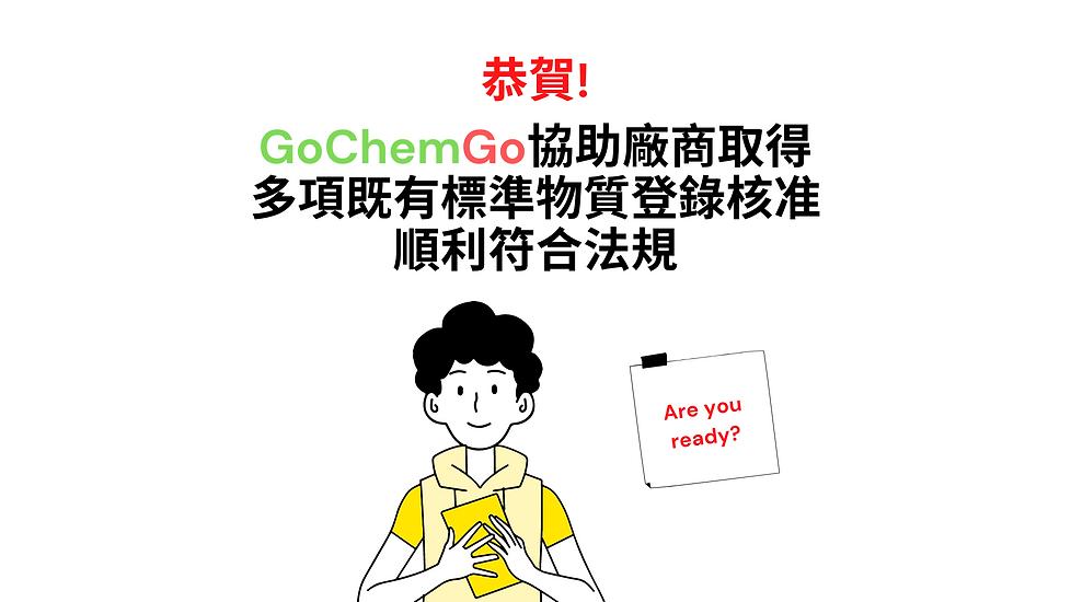 恭賀! GoChem協助廠商取得多項既有標準物質登錄核准 順利符合法規 (2).