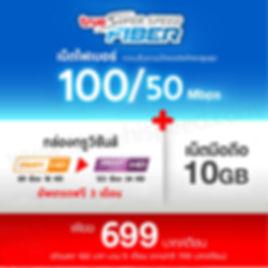 ทรูวิชัน799 ลด 100.jpg
