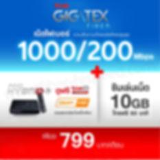 อินโนไฮบริดพลัส 999 ลด 200.jpg