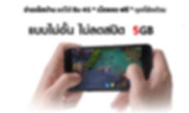 true-online-5GB.jpg