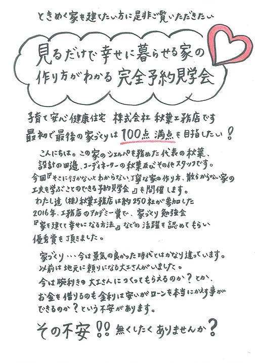 201810見学会チラシ.png
