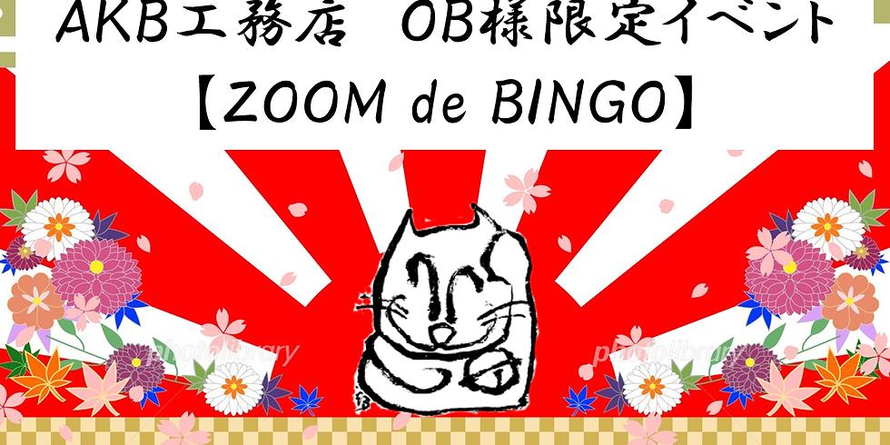 2021新春AKB工務店OB様限定イベント【ZOOM de BINGO】