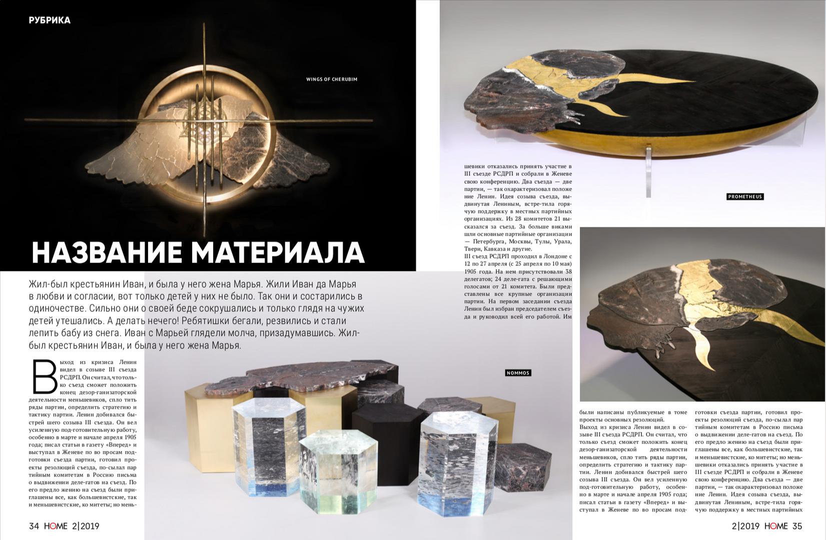 HOME Interior Magazine