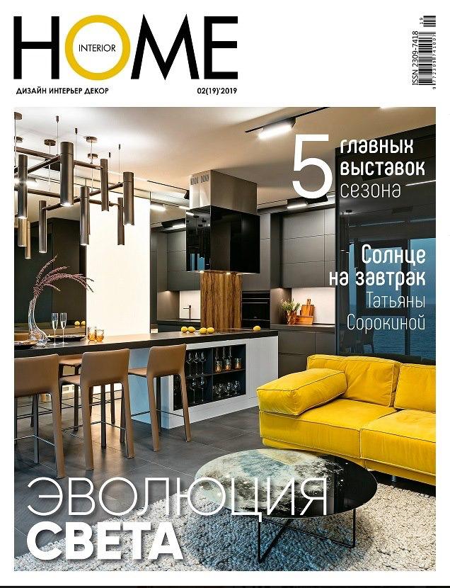 HOME Interior Magazine 2019
