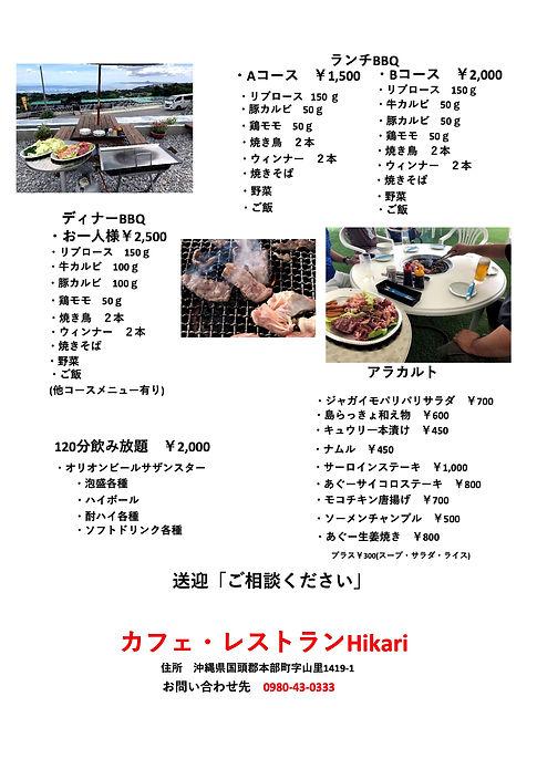 配布チラシ.jpg