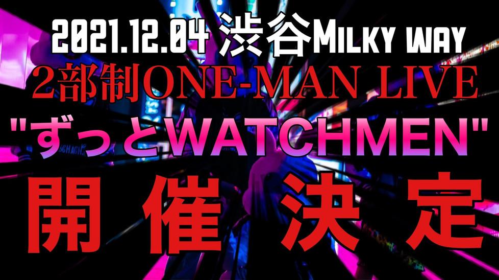 """2021.12.04 渋谷MILKY WAY ONE-MAN LIVE""""ずっとWATCHMEN""""開催決定!!"""