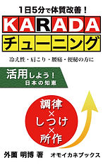 KARADAチューニング表紙kindle.jpg