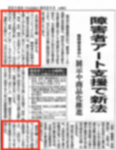 障害者アート支援法_徳新.jpg