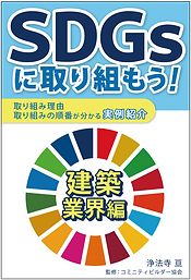 SDGs_cover.png
