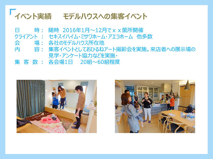 おひるねアート協会企画書2018ver180410代理店様用_ページ_12.jp