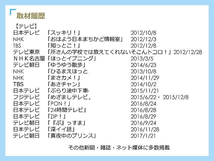 おひるねアート協会企画書2018ver180410代理店様用_ページ_08.jp