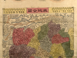 Junliang Ma, Universal map of China, 1797-1800