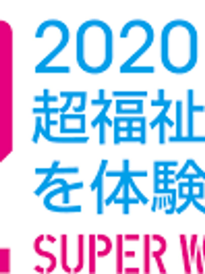 超福祉展 SUPER WELFARE EXPO