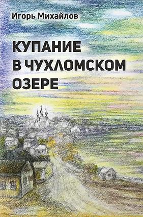 Игорь Михайлов «Купание в Чухломском озере»