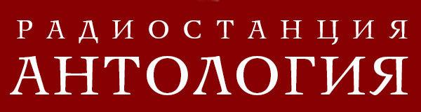 антология лого 600.jpg