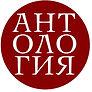 антология лого.jpg