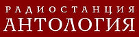 антология лого 300.jpg