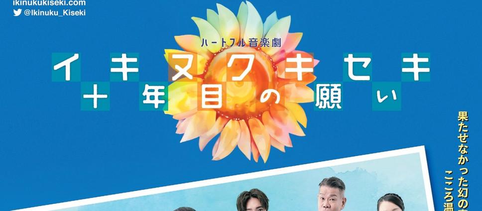 【ブログ】イキヌクキセキ明日初日!