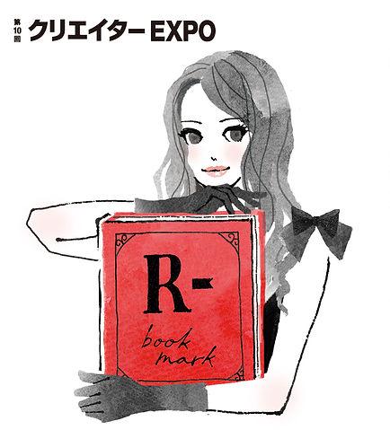 R-bookmark_monoリボン_EXPO.jpg