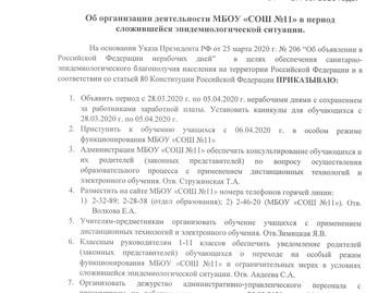 Об организации деятельности МБОУ «СОШ №11» в период сложившейся эпидемиологической ситуации