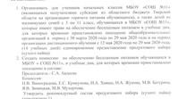 Приказ о выдаче сухих пайков за период с 12.052020 по 29.05.2020