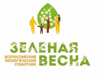 «Всероссийский экологический субботник «Зеленая Весна»