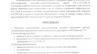 """Об организации работы МБОУ """"СОШ №11"""" по требованиям СП 3.1/2.4.3598-20"""